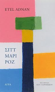 ΣΙΤΤ ΜΑΡΙ-ΡΟΖ