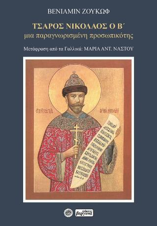 Τσάρος Νικόλαος ο Β΄