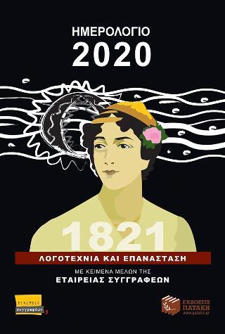 Ημερολόγιο 2020: 1821, Λογοτεχνία και επανάσταση