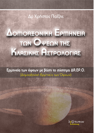 Δομοαξονική ερμηνεία των όψεων της κλασικής αστρολογίας