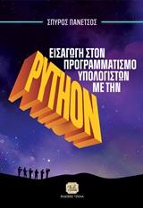 Εισαγωγή στον προγραμματισμό υπολογιστών με την Python