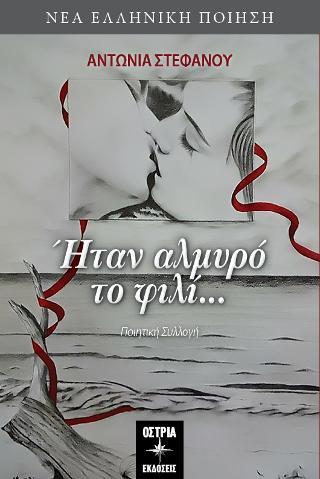 Ήταν αλμυρό το φιλί...
