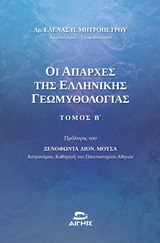 Οι απαρχές της ελληνικής γεωμυθολογίας