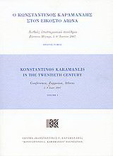 Ο Κωνσταντίνος Καραμανλής στον εικοστό αιώνα