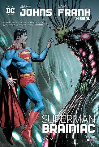 Superman - Brainiac Α'