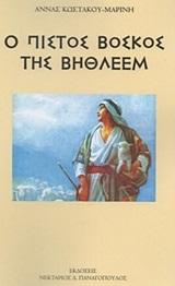 Ο πιστός βοσκός της Βηθλεέμ