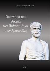Οικονομία και θεωρία των πολιτευμάτων στον Αριστοτέλη