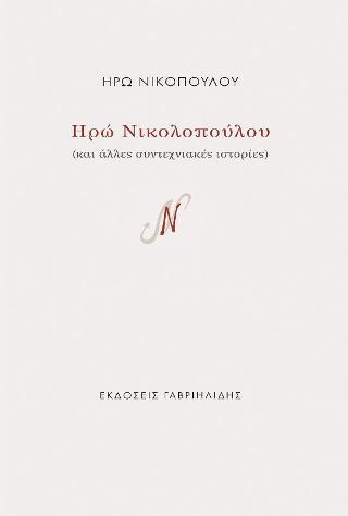 Ηρώ Νικοπούλου και άλλες συντεχνιακές ιστορίες