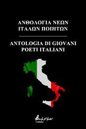 Ανθολογία Νέων Ιταλών Ποιητών/Antologia di Giovani Poeti Italiani