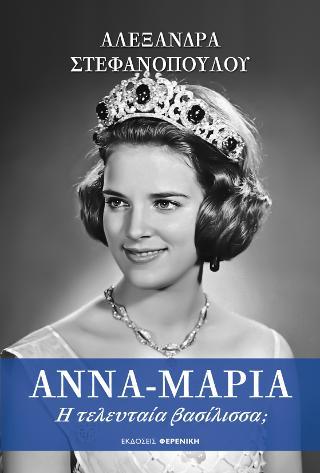 Άννα-Μαρία,Η τελευταία βασίλισσα;