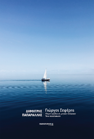 Γιώργος Σεφέρης, Μικρά ταξίδια σε μεγάλη θάλασσα