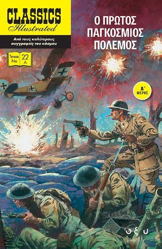 Ο Πρώτος Παγκόσμιος Πόλεμος Α' τόμος