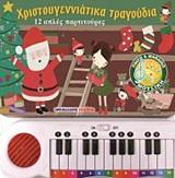 Χριστουγεννιάτικα τραγούδια - 12 απλές παρτιτούρες