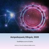 Αστρόλογικός οδηγός 2020