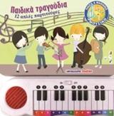 Παιδικά τραγούδια - 12 απλές παρτιτούρες