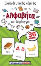 Εκπαιδευτικές κάρτες: Αλφαβήτα και δίφθογγοι