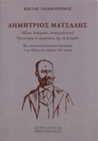 Δημήτριος Ματσάλης: