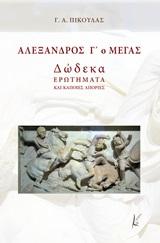 Αλέξανδρος Γ΄ο Μέγας