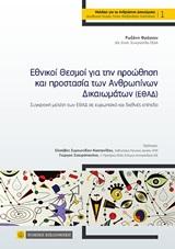 Εθνικοί θεσμοί για την προώθηση και προστασία των ανθρωπίνων δικαιωμάτων (ΕΘΑΔ)