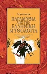 Παραμύθια από την ελληνική μυθολογία