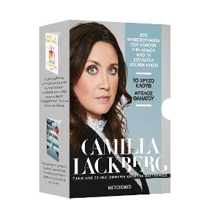 Κασετίνα Camilla Lackberg (Χρυσό κλουβί // Άγγελος θανάτου)
