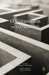 Ο Wittgenstein και το Tractatus