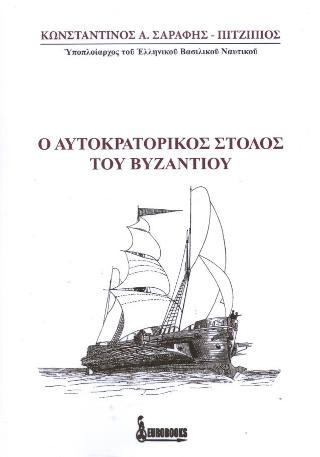 Ο αυτοκρατορικός στόλος του Βυζαντίου
