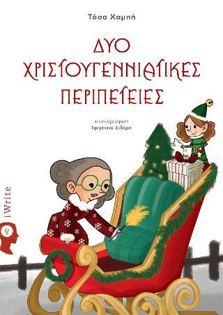 Δυο χριστουγεννιάτικες περιπέτειες
