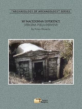 My Macedonian Εxperience