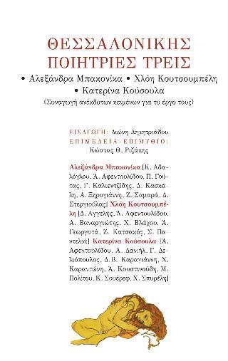 Θεσσαλονίκης ποιήτριες τρεις