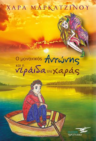 Ο Μοναχικός Αντώνης και η νεράϊδα της Χαράς