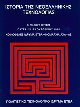 Ιστορία της νεοελληνικής τεχνολογίας