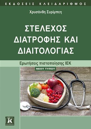 Στέλεχος διατροφής και διαιτολογίας - Ερωτήσεις πιστοποίησης ΙΕΚ