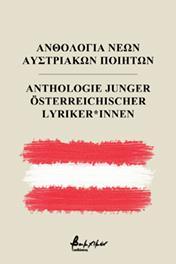 Ανθολογία Νέων Αυστριακών Ποιητών/Αnthologie Junger Österreichischer Lyriker*innen