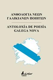 Ανθολογία Νέων Γαλικιανών Ποιητών/Antoloxía De Poesía Galega Nova
