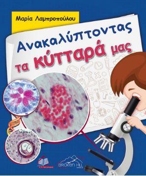 Ανακαλύπτοντας τα Κύτταρά μας