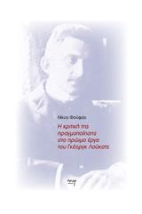 Η κριτική της πραγμοποίησης στο πρώιμο έργο του Γκέοργκ Λούκατς