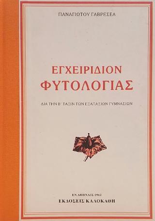 ΕΓΧΕΙΡΙΔΙΟΝ ΦΥΤΟΛΟΓΙΑΣ