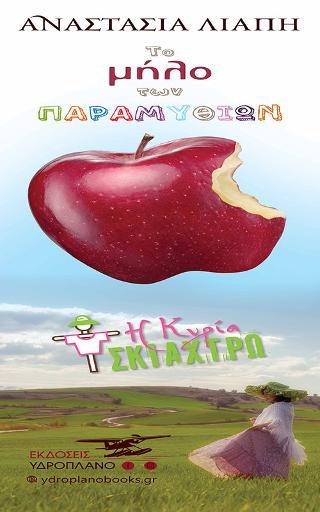 Το Μήλο των παραμυθιών
