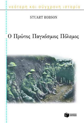 Ο Πρώτος Παγκόσμιος Πόλεμος