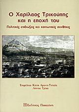 Ο Χαρίλαος Τρικούπης και η εποχή του