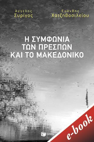 Η Συμφωνία των Πρεσπών και το Μακεδονικό (e-book / epub)