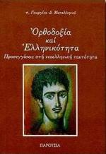 Ορθοδοξία και ελληνικότητα