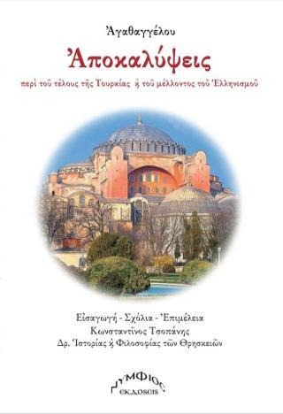 Αγαθαγγέλου Αποκαλύψεις περί του τέλους της Τουρκίας και του μέλλοντος του Ελληνισμού