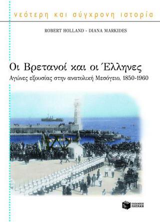 Οι Βρετανοί και οι Έλληνες