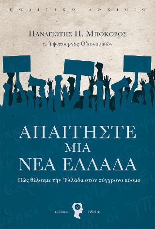 Απαιτήστε μια νέα Ελλάδα