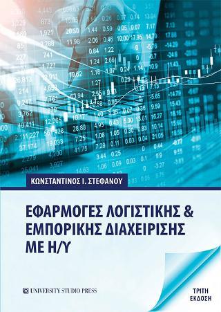 Εφαρμογές λογιστικής και εμπορικής διαχείρισης με Η/Υ (Γ' έκδοση)