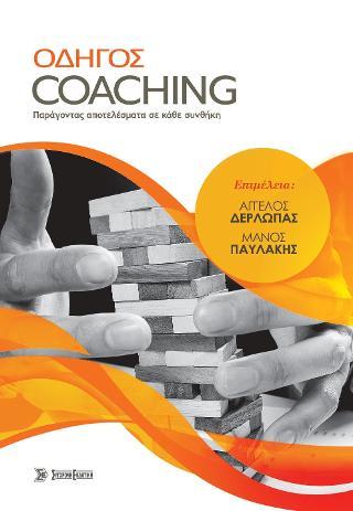 Οδηγός Coaching