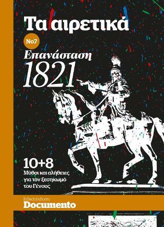 Τα αιρετικά Νο7 - Επανάσταση 1821