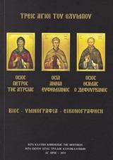 Τρεις Άγιοι του Ολύμπου